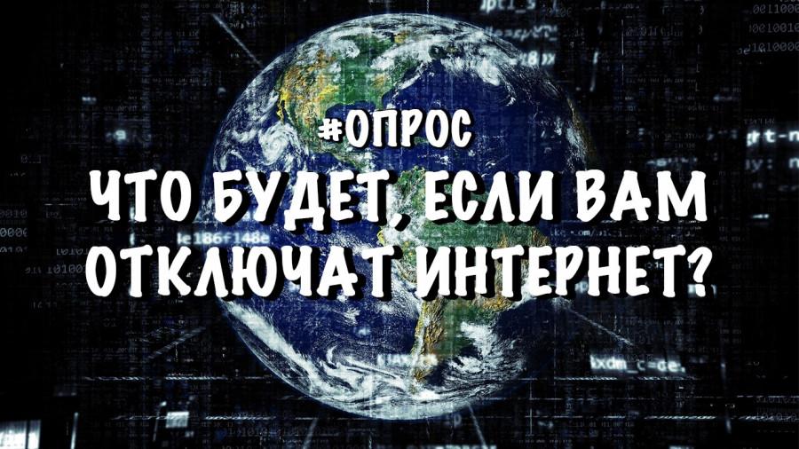 ForPost - Новости : «Как изменит вашу жизнь отключение Интернета?» Опрос на улицах Севастополя