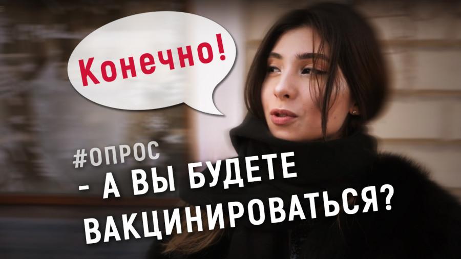 ForPost - Новости : Вакцинироваться или нет? — севастопольцы не могут определиться