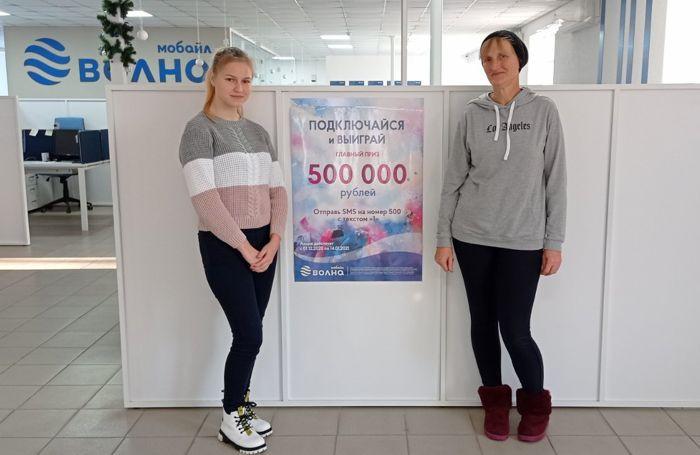 ForPost - Новости : Полмиллиона рублей по акции «500 000» от «Волна мобайл» получила школьница из Кировского района
