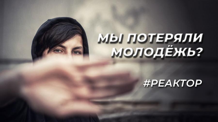 ForPost - Новости : Потерянное поколение 2.0, или Провал молодёжной политики - ForPost-Реактор