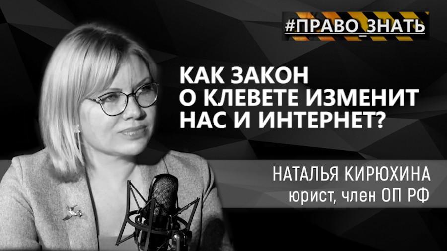 ForPost - Новости : #ПравоЗнать. Как закон о клевете изменит Севастополь
