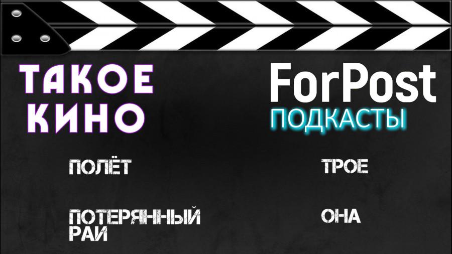 ForPost - Новости : #ТакоеКино. «Полёт» в бездну, готический нуар «Потерянного рая» и тихий казахский артхаус