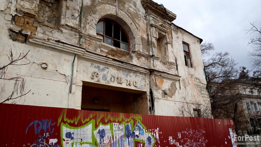 ForPost - Новости : В Севастополе продолжает разрушаться старейший кинотеатр юга России