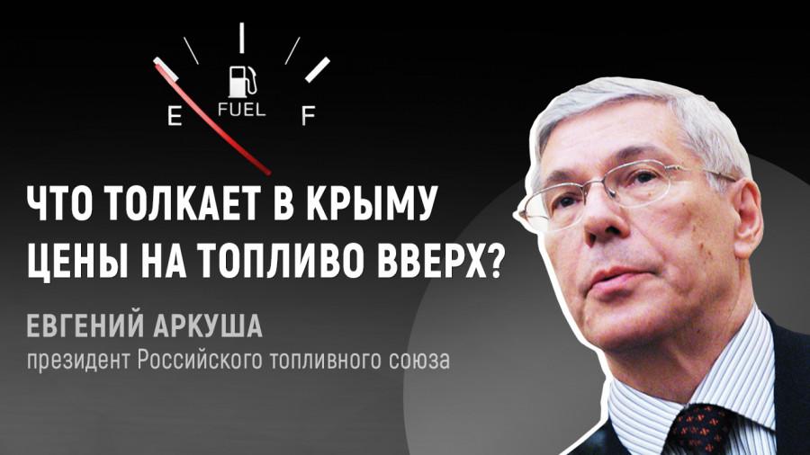ForPost - Новости : Завышенные цены на бензин и дизтопливо — карма Севастополя и Крыма