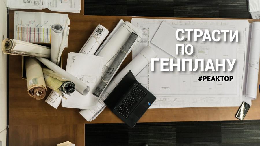 ForPost - Новости : Новые страсти по генплану Севастополя — ForPost «Реактор»