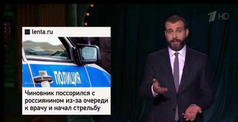 ForPost - Новости : Ургант высмеял перестрелку в крымской поликлинике
