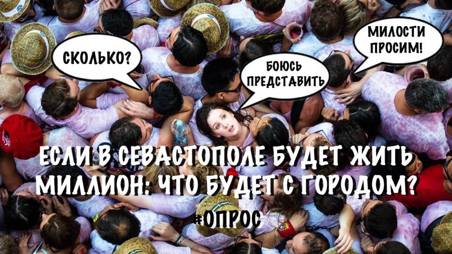 ForPost - Новости : Как разместить и чем занять в Севастополе миллион жителей? —опрос ForPost