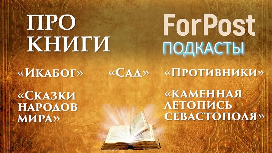 ForPost - Новости : #ПроКниги. Не совсем детские сказки и совсем не детские романы