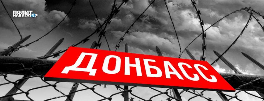 Украина угрожает Донбассу репрессиями по категориям