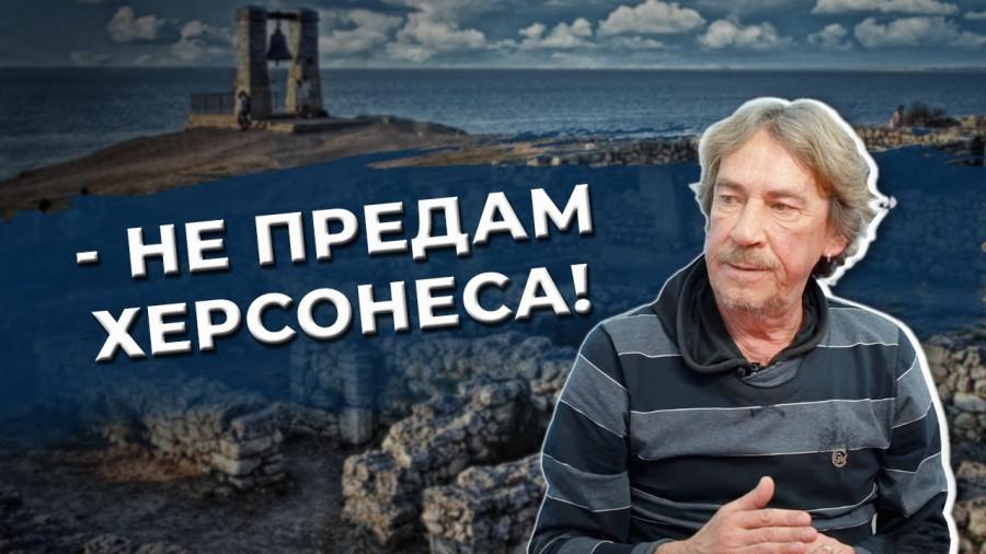 ForPost - Новости : «Не предам Херсонеса!» – Андрей Маслов о суде с Морозовой. Эксклюзив ForPost