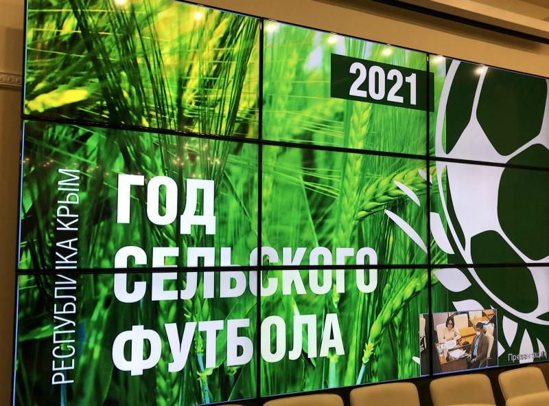 ForPost - Новости : Первый в России год сельского футбола стартовал в Крыму