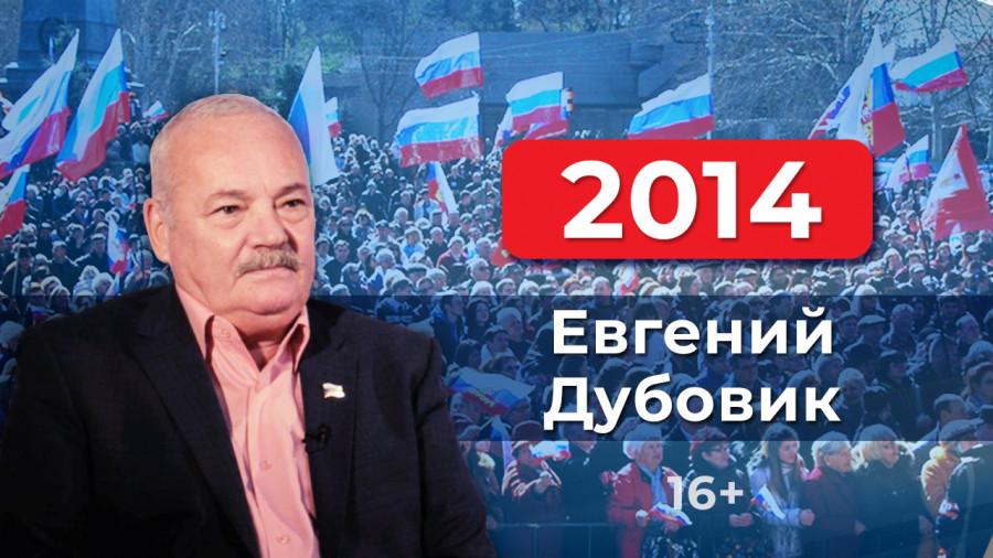 ForPost - Новости : Митинг народной воли в Севастополе поставил точку в противостоянии с Украиной, — Евгений Дубовик