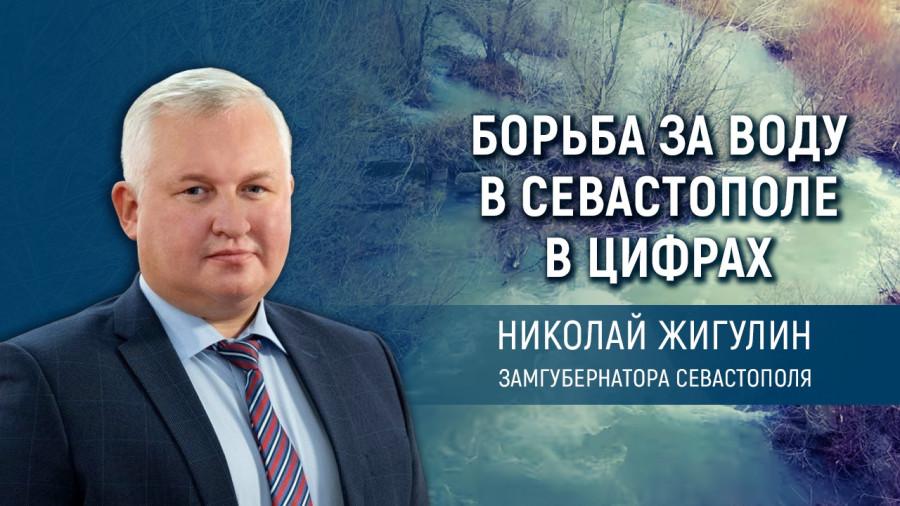 ForPost - Новости : Николай Жигулин: Воды в Севастополе хватит до середины августа