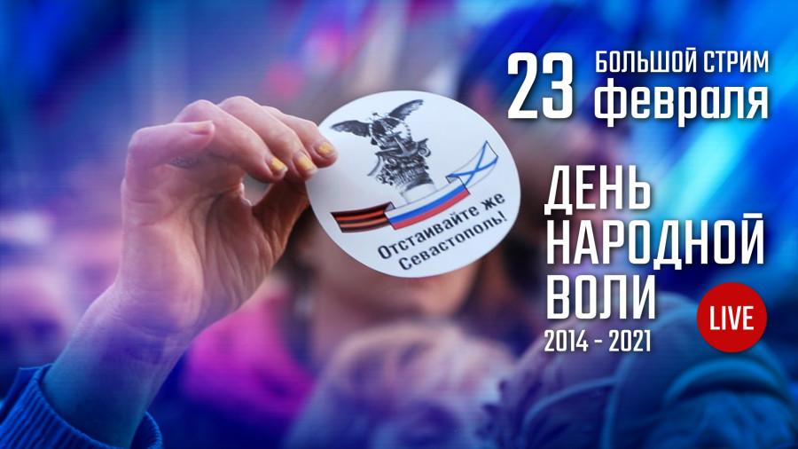 ForPost - Новости : День народной воли. 23 февраля в Севастополе: большой стрим