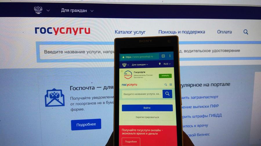 ForPost - Новости : В Госдуму внесен проект об обсуждениях вопросов с гражданами через Госуслуги