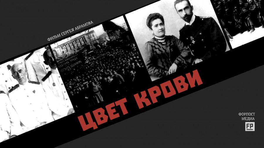 ForPost - Новости : Фильм «Цвет крови». Премьера в прямом эфире