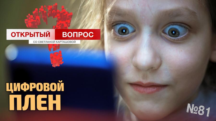 ForPost - Новости : Открытый вопрос. Запрещенные гаджеты и цифровой детокс для детей