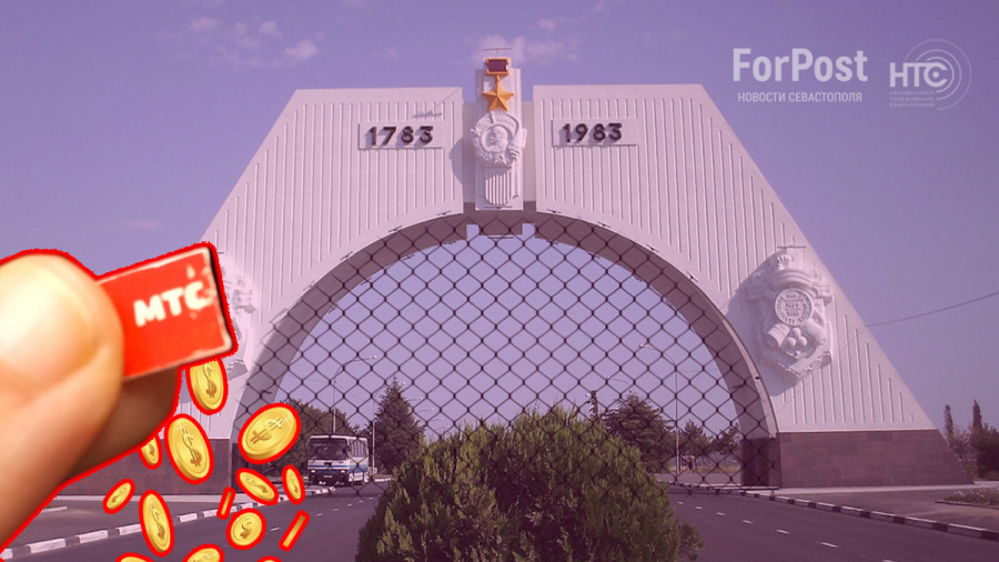 ForPost - Новости : Качаем прессу: Севастополь обособился, популярный СевГУ, услуги МТС дорожают