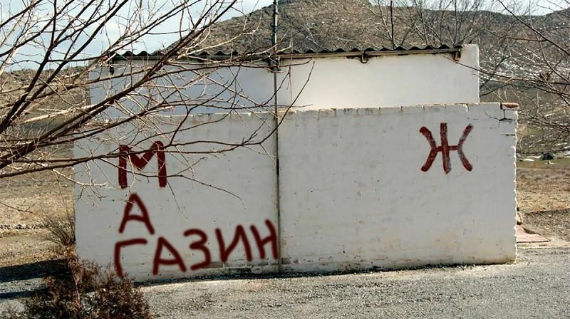 ForPost - Новости : В столице Крыма вместо мужского туалета открыли магазин «Орешки»