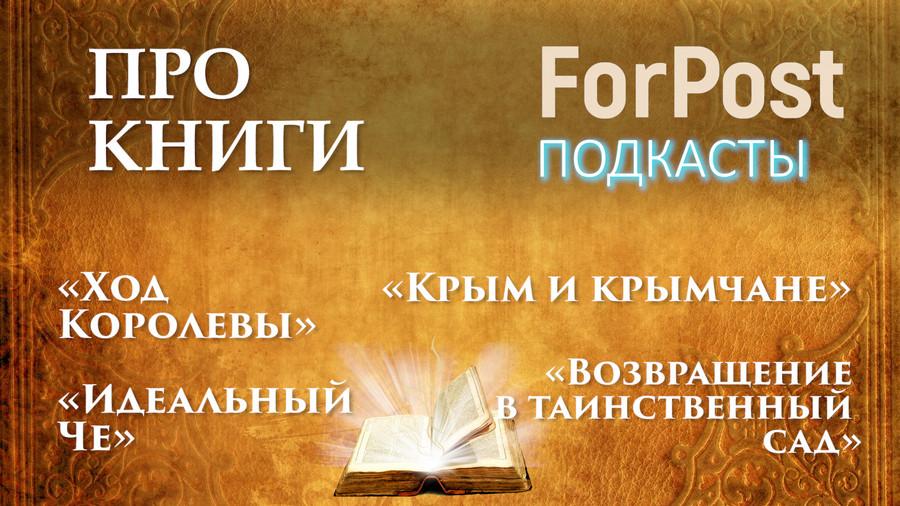 ForPost - Новости : #ПроКниги. Умные женщины и не мрачный СССР, антология для антиханжей и спорная история Крыма