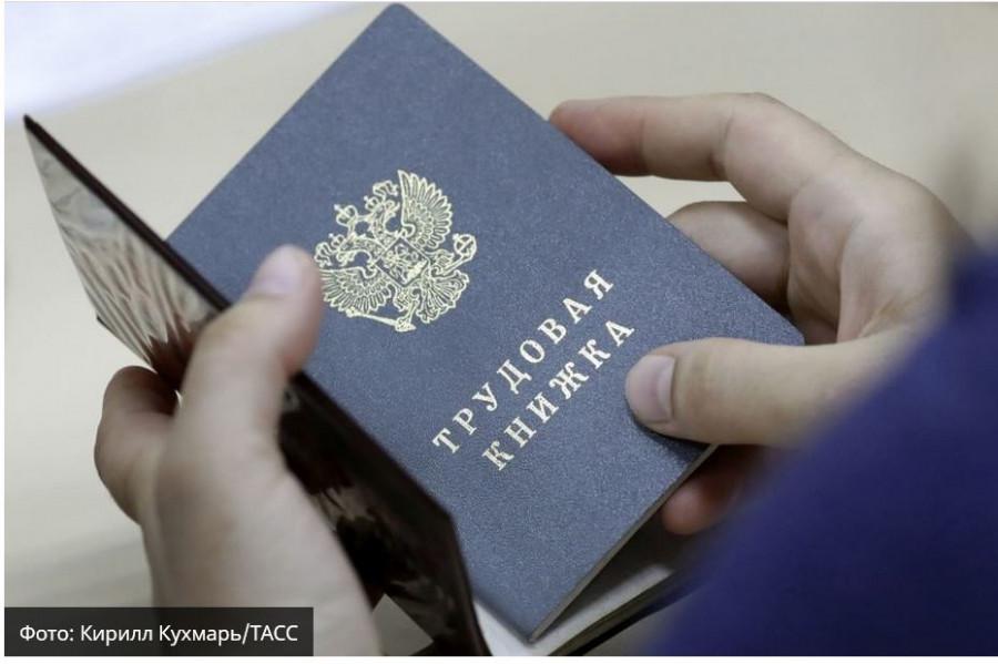 ForPost - Новости : С 1 января 2023 года в России могут появиться новые трудовые книжки