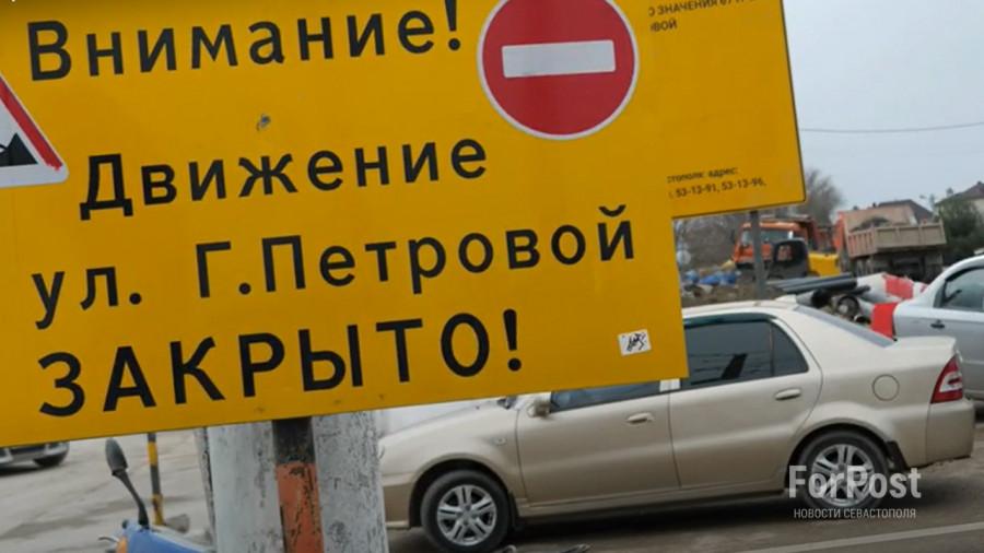 ForPost - Новости : Севастопольцы заперты в плену ремонта дороги