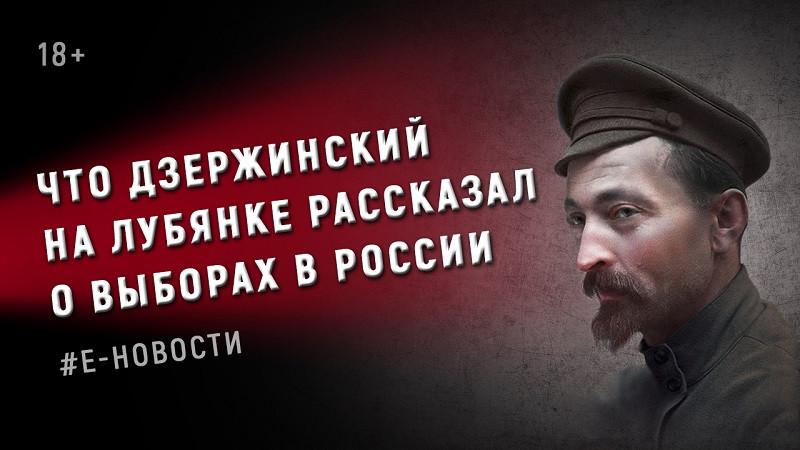 ForPost - Новости : Е-новости: что Дзержинский на Лубянке рассказал о выборах в России