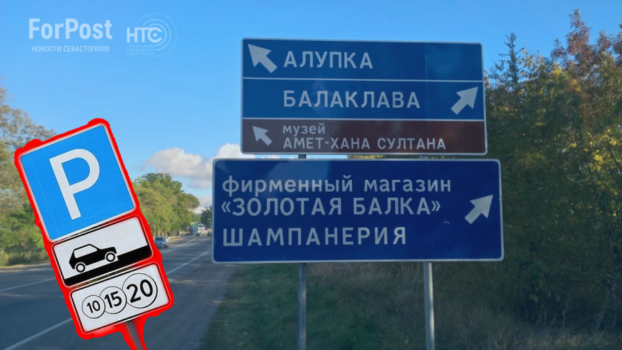 ForPost - Новости : Качаем прессу: Балаклава в полной (без)надёжности, севастопольские вандалы и джанкойская медицина