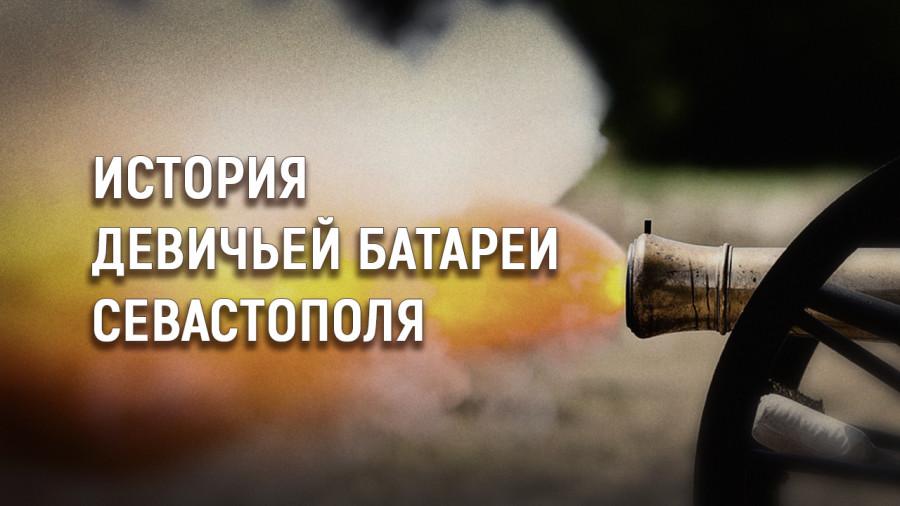 ForPost - Новости : Памятник защитникам Севастополя, к которому забывают нести цветы — сюжет ForPost