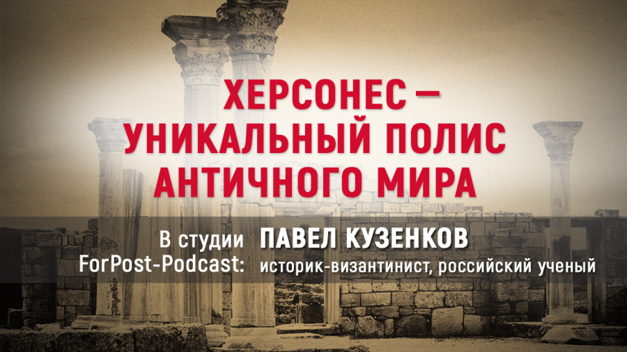 ForPost - Новости : Как Херсонес Таврический пережил Римскую цивилизацию и сохранил идентичность