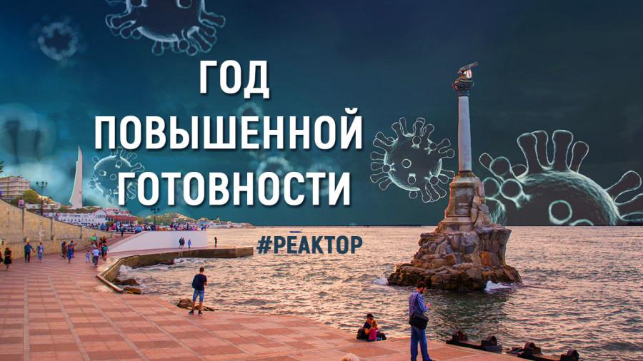 ForPost - Новости : COVID-19 изменил Севастополь и севастопольцев. Навсегда? ForPost-Реактор