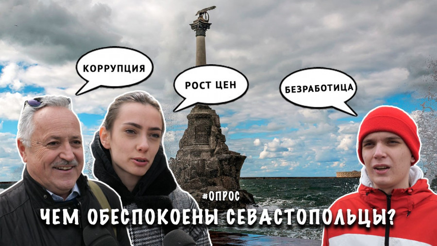 ForPost - Новости : Рост цен и безработица — основные страхи севастопольцев. Опрос ForPost