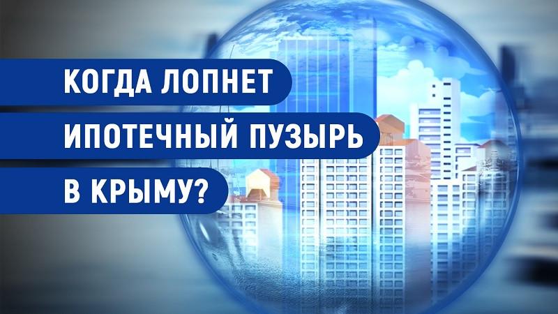 ForPost - Новости : Мыльный пузырь: что происходит с жилищным рынком в Крыму