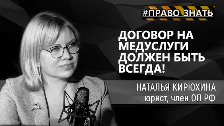 ForPost - Новости : #ПравоЗнать. Как получить качественные и безопасные медуслуги в Севастополе