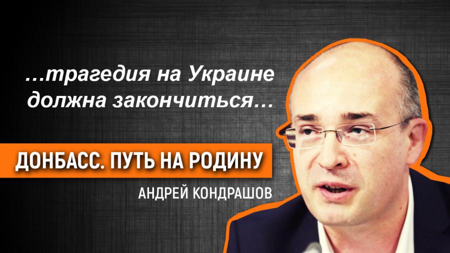 ForPost - Новости : Андрей Кондрашов: «Севастополь — это флаг Русской весны»