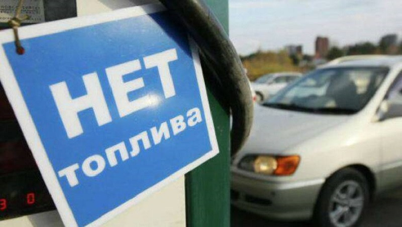 ForPost - Новости : России грозит новый топливный кризис