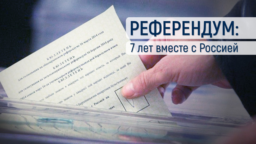 ForPost - Новости : Выбор Севастополя: 7 лет вместе с Россией — ForPost «Реактор»