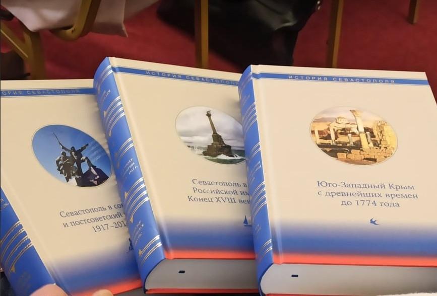 ForPost - Новости : От древности до Русской весны: книгу о севастопольцах презентовали в Москве и Севастополе