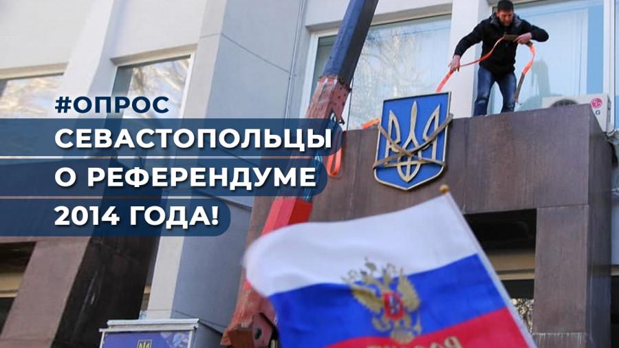 ForPost - Новости : Как и почему Севастополь голосовал за Россию – ForPost-опрос