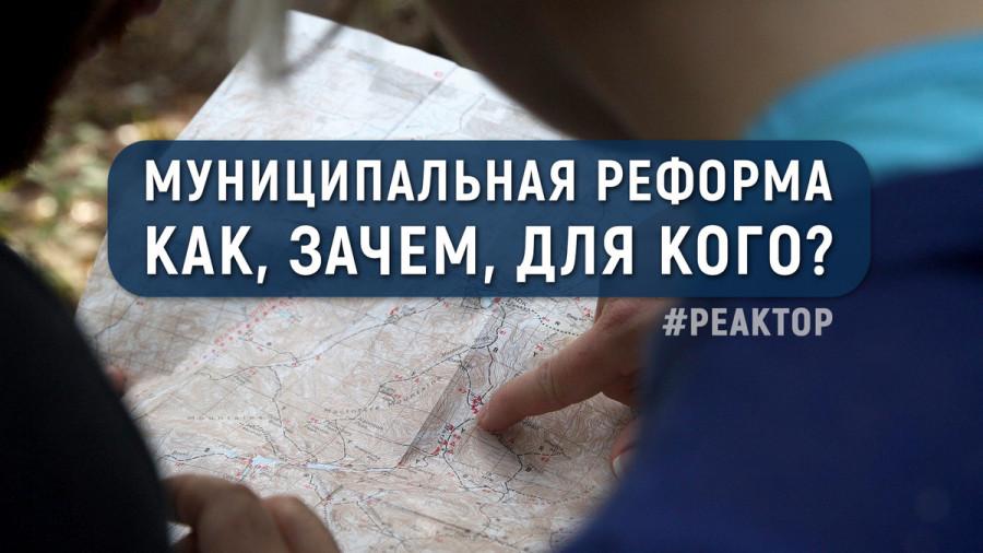 ForPost - Новости : Почему забуксовала муниципальная реформа в Севастополе? — ForPost «Реактор»