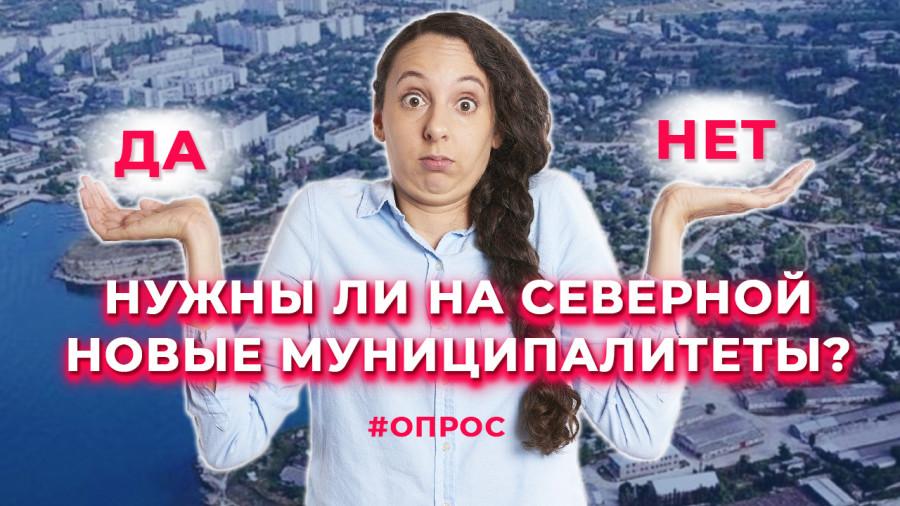 ForPost - Новости : Муниципальная головоломка Севастополя: что думают про это на Северной стороне?