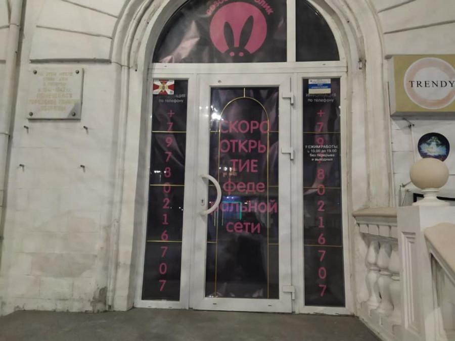 ForPost - Новости : Секс-шоп съедет с главной улицы Севастополя