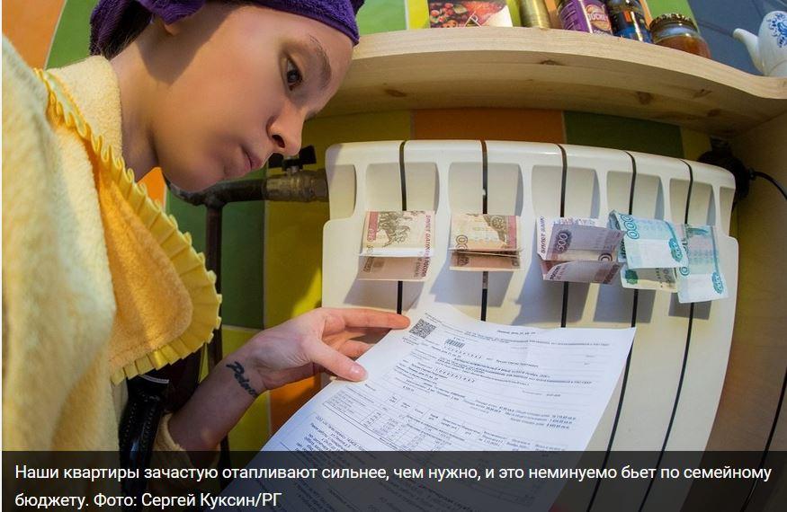 ForPost - Новости : Что делать, если цифры в коммунальной платежке внезапно выросли