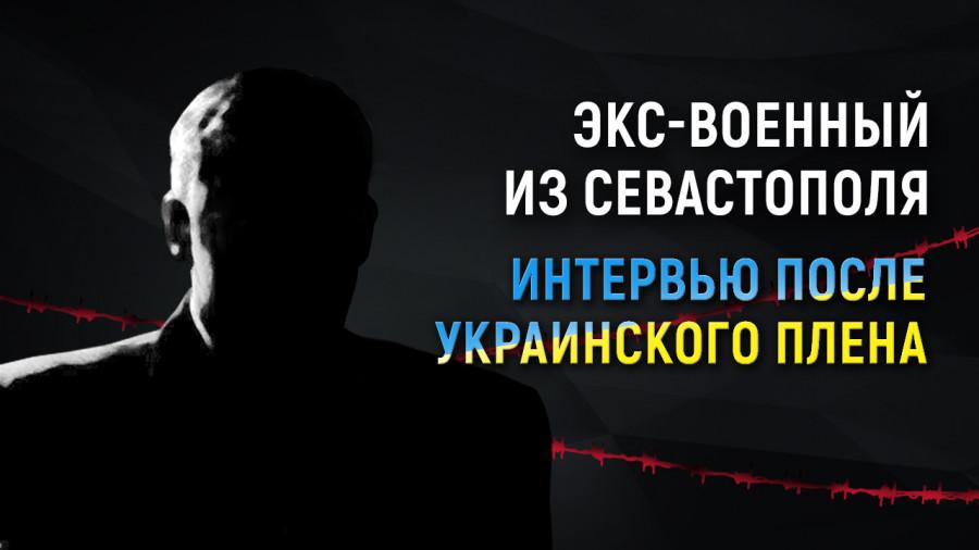 Экс-военный из Севастополя после плена на Украине: «Не повторяйте мою ошибку»