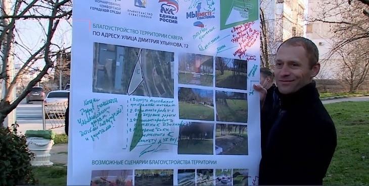 ForPost - Новости : Севастопольцы не оценили планов по облагораживанию сквера