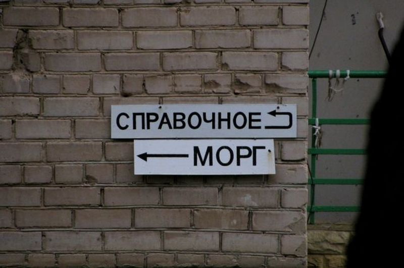 ForPost - Новости : Российского врача осудили на девять лет за подмену органов