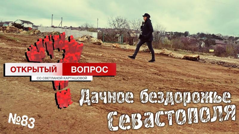 ForPost - Новости : Садовые товарищества Севастополя спасут от бездорожья