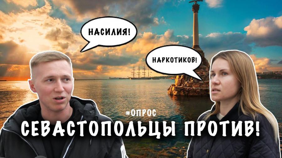 ForPost - Новости : Какую рекламу не потерпят в Севастополе? — ForPost ОПРОС.