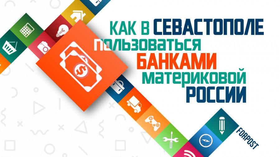 ForPost - Новости : Как пользоваться услугами крупнейших банков России в Севастополе