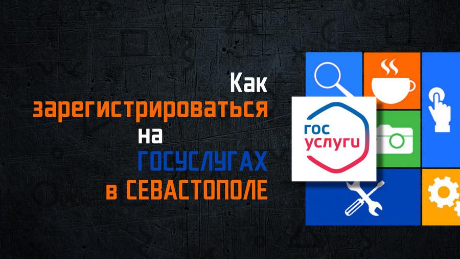 ForPost - Новости : Как зарегистрироваться на Госуслугах в Севастополе